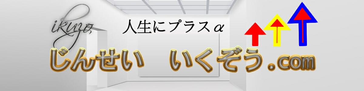 じんせい いくぞう.com 2