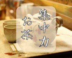 集中力お茶
