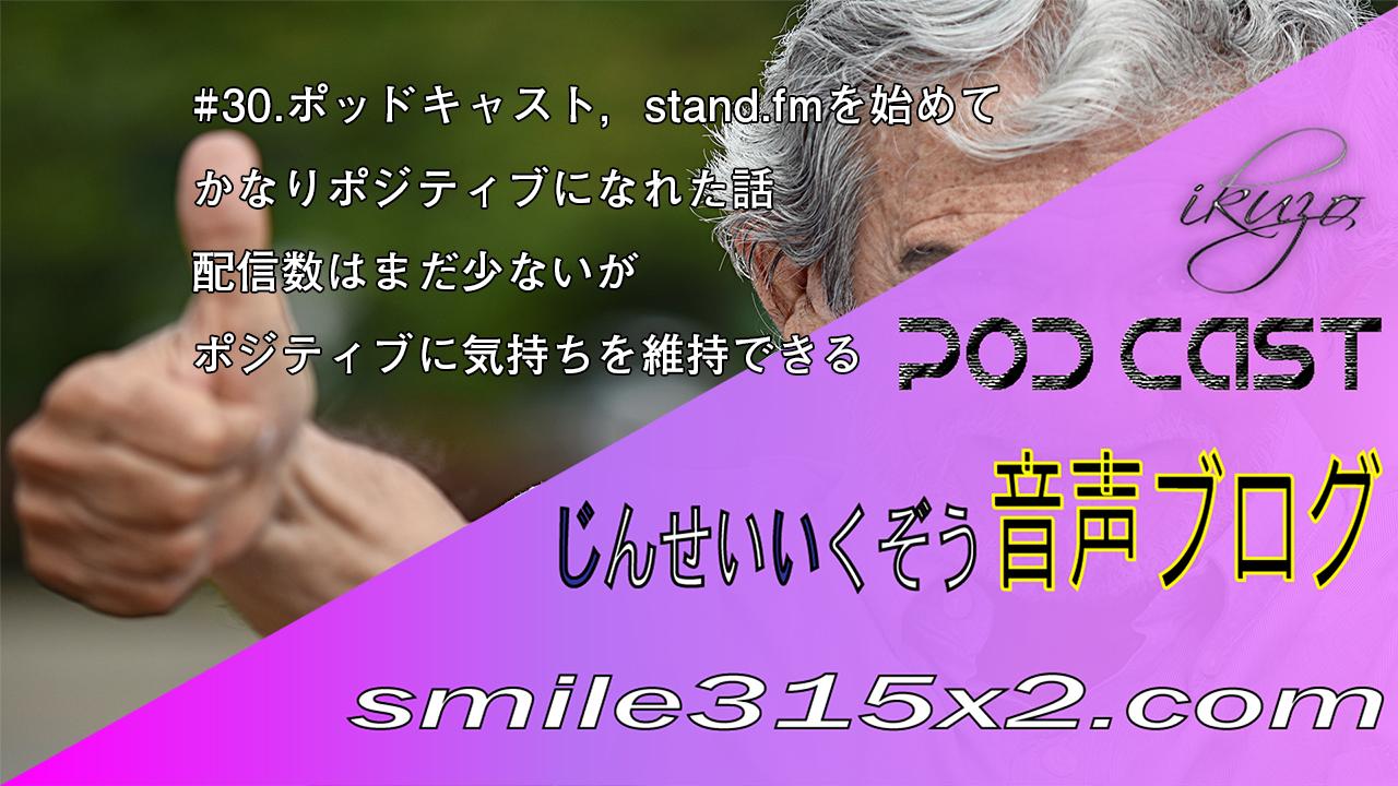 ポッドキャスト30回目