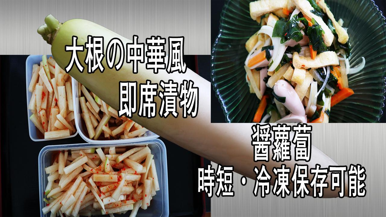 大根の漬物,醤蘿蔔