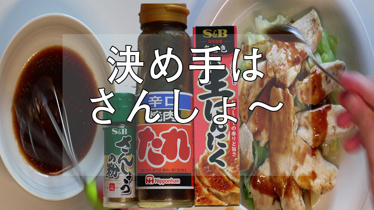 鶏胸肉山椒