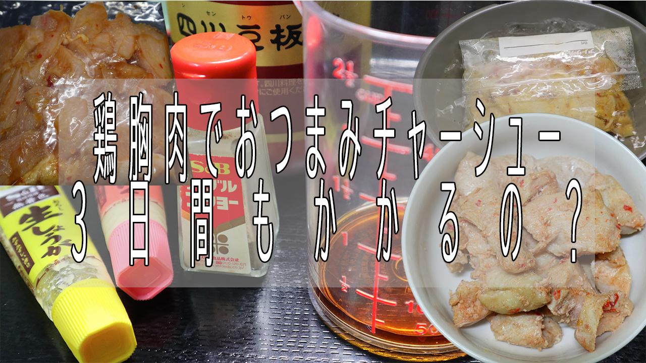 鶏胸肉おつまみチャーシュー
