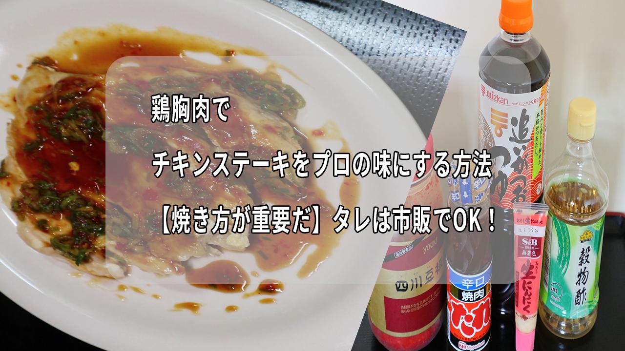 鶏胸肉チキンステーキ